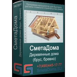 СметаДома Эксперт - Деревянные дома из бревна и бруса