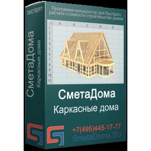 СметаДома Эксперт - Каркасные дома