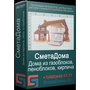 СметаДома Эксперт - Дома из кирпича и блоков