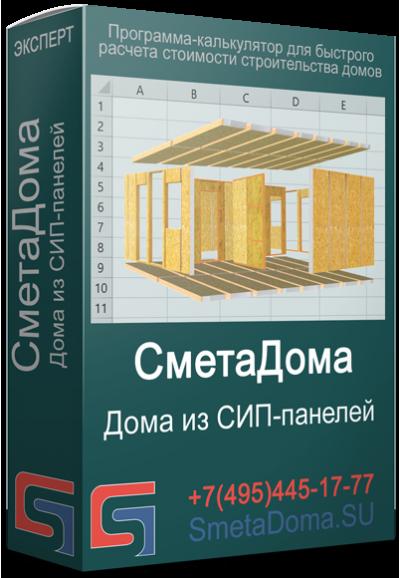 СметаДома Эксперт - Дома из СИП-панелей