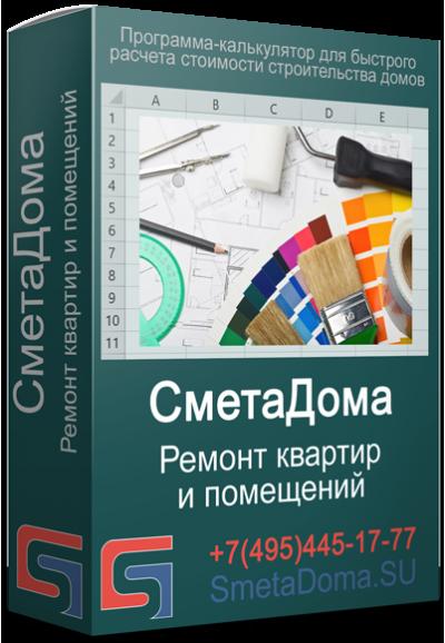 СметаДома - Ремонт квартир и помещений